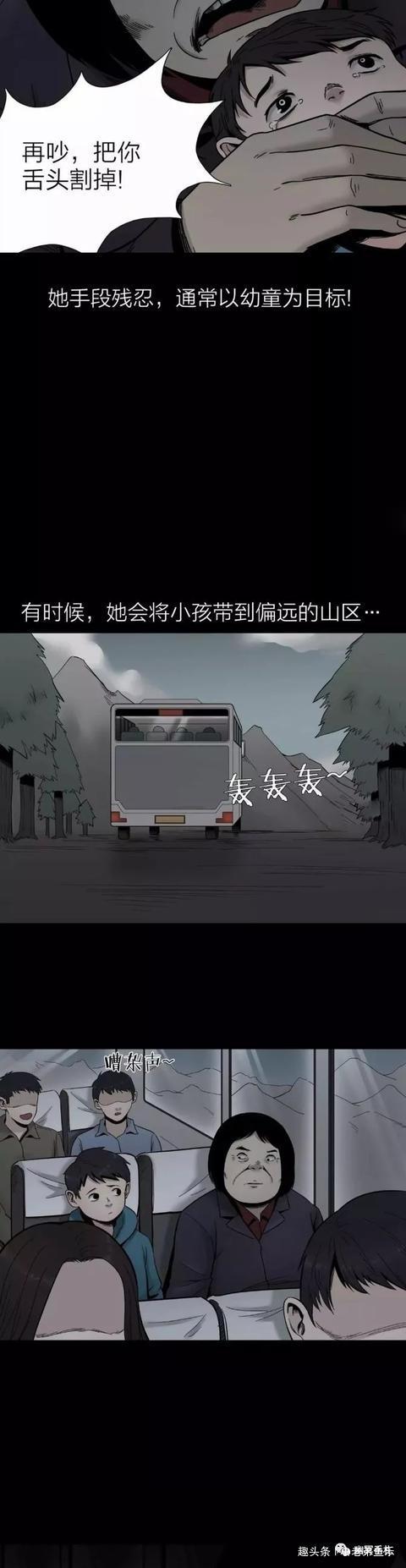 漫画:躲在神秘庙的人贩子