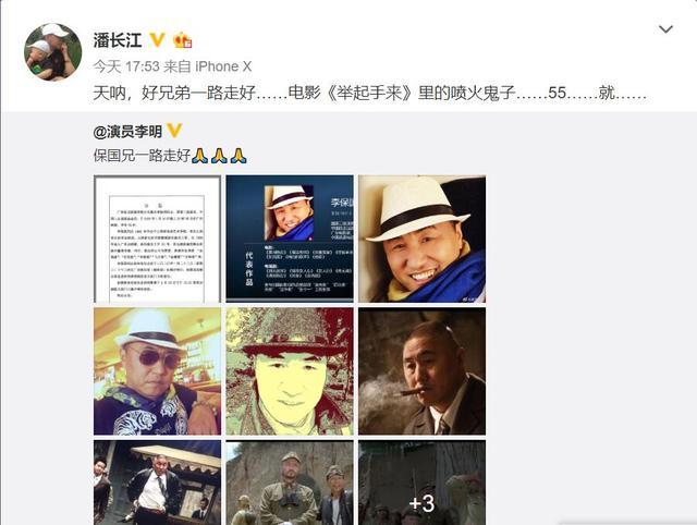 李保國與趙忠祥同天逝世,曾出演《舉起手來》的噴火鬼子!