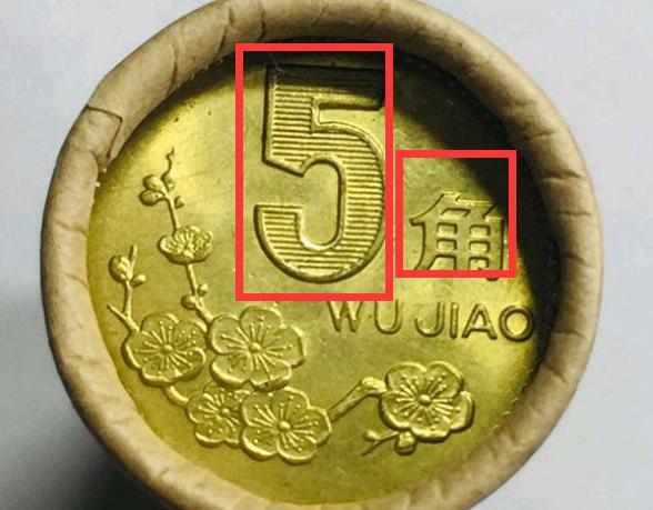 <b>这个时候拿出来的梅花五角硬币,真的是不多见了!</b>