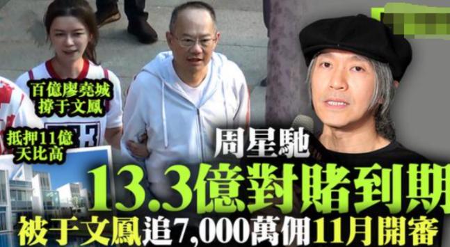 陪了周星驰13年,分手后追讨7000万败诉,于文凤终究是输家