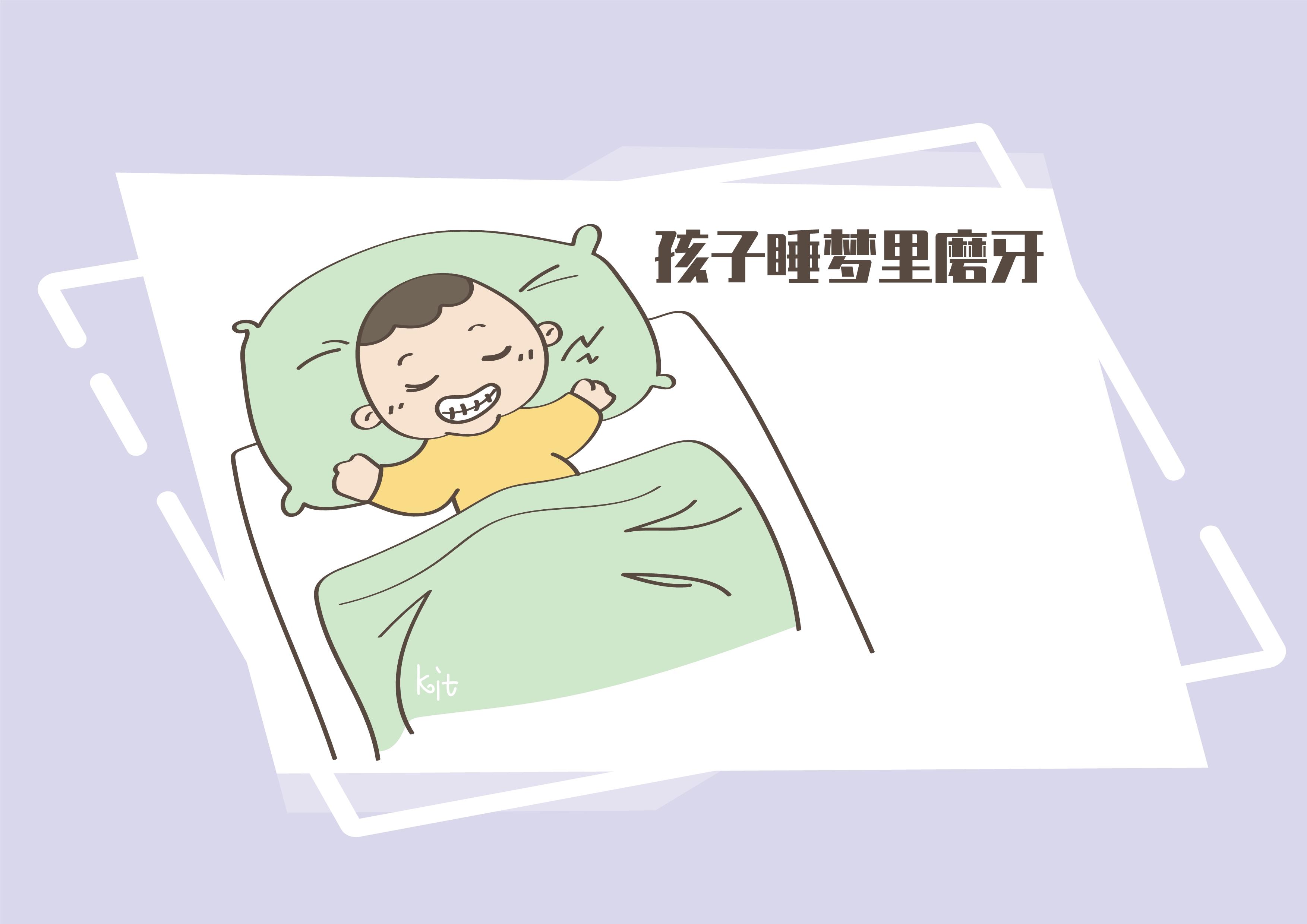 孩子睡夢里磨牙為哪般?除了缺鈣,還可能有以下幾個原因