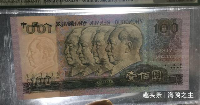 這年份的100元紙幣,不能丟掉它,一枚2200元!