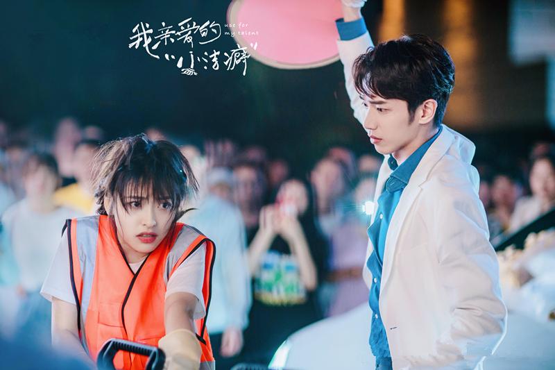 《我亲爱的小洁癖》首播,有趣又甜宠,沈月刘以豪没让观众失望