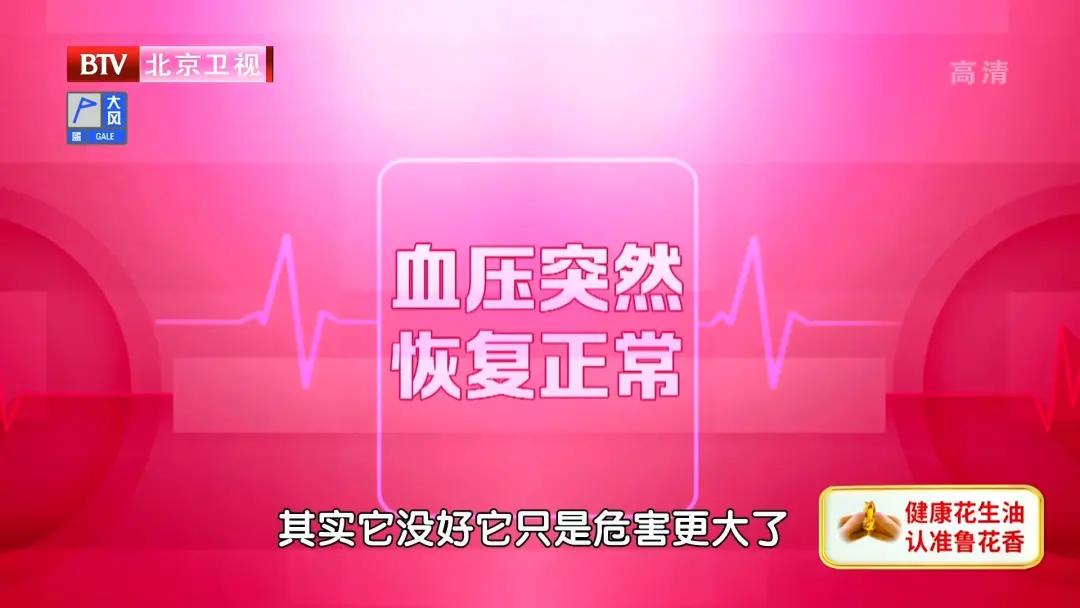 血压高的不多,为何也会心衰?高血压人群,这两点一定要了解