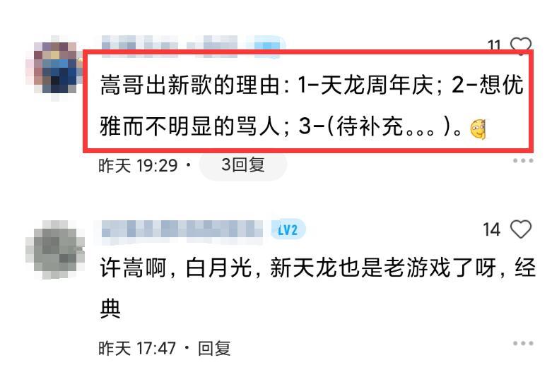 许嵩再次代言新天龙八部,官宣不到24小时,话题阅读量突破1亿