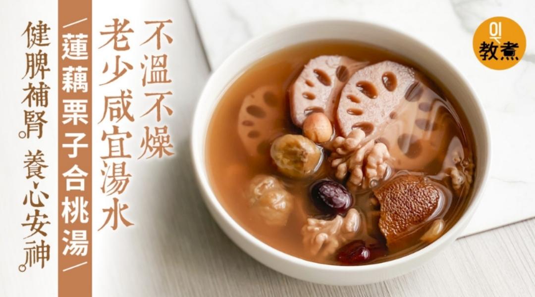 【健康汤水食谱】莲藕栗子核桃汤不温不燥健脾补肾助安神入眠