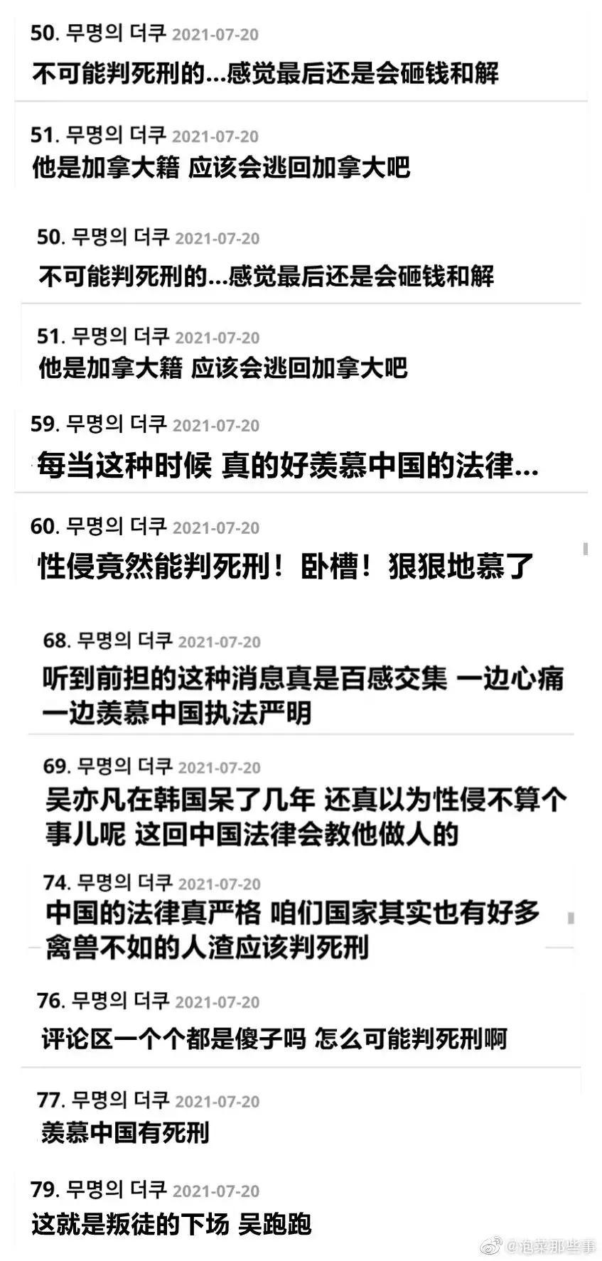 """吴亦凡被拘留:某985高材生""""毁三观评论"""",韩国网友力挺中国"""