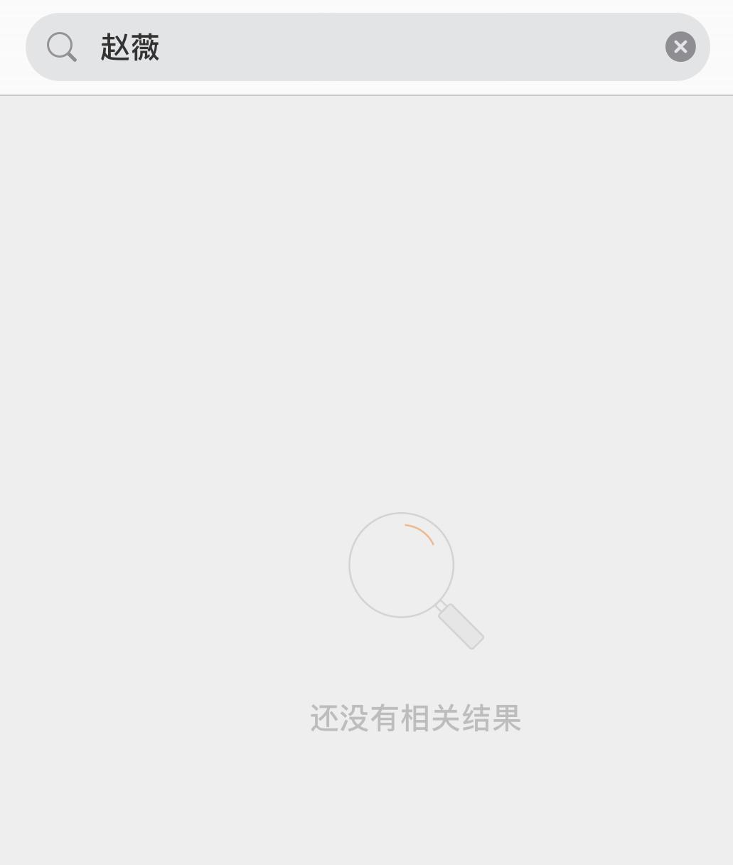 平安多家股权曾给公司赵薇大粉报