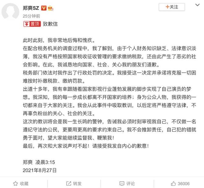 疑点网友道歉信郑爽