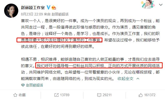 视而不见粉丝工作室约谈王一博赵丽颖