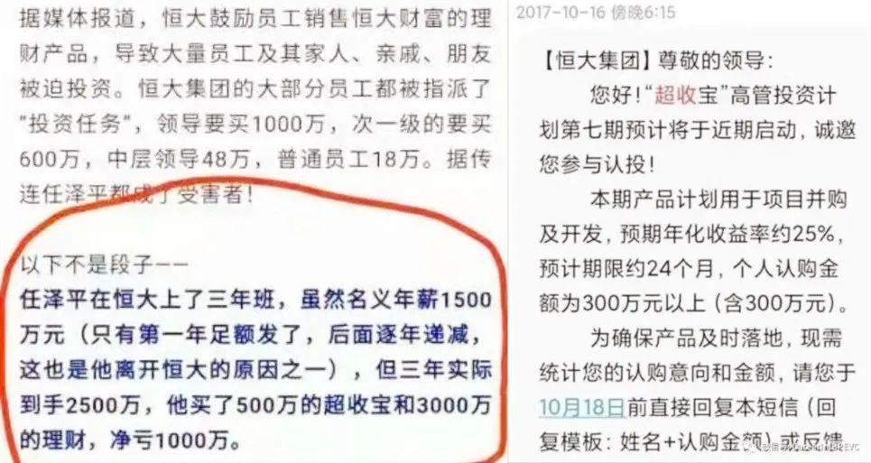 """1500万年薪ALL IN恒大理财产品?❓❓任泽平""""忽悠""""不了许家印"""