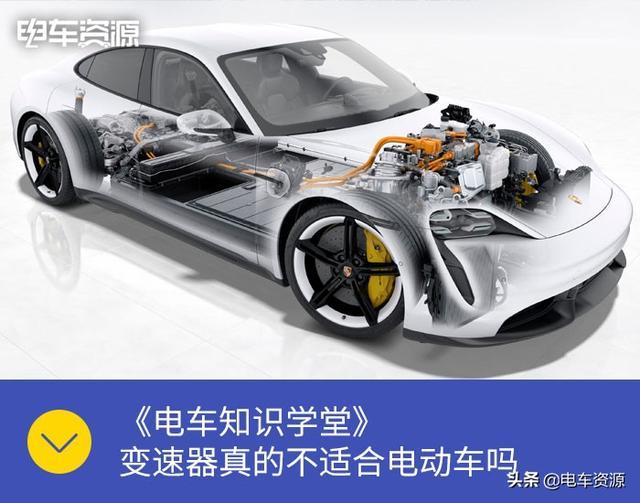 装上变速器就能减少高速电耗,但为何新能源车型都不用?