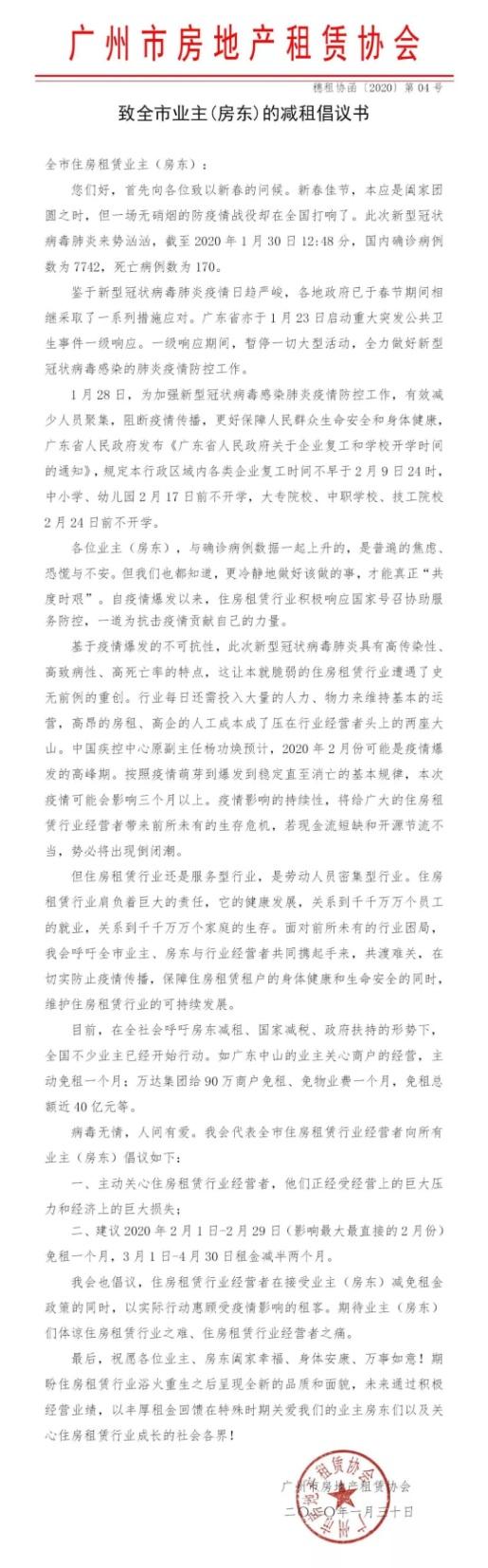 广州租赁协会倡议:全市房东2月免租,3至4月租金减半