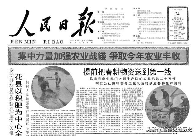 爭取今年農業豐收 1961年1月24日《人民日報》