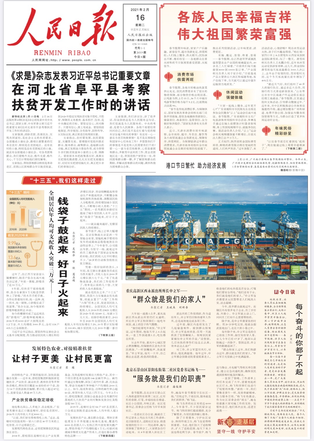 人民日報老大報道,碧桂園發展特色農業,對接精準扶貧