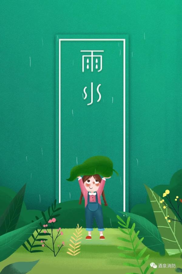今日雨水丨萬物萌芽春將至
