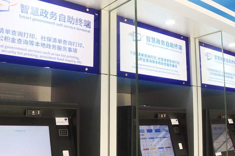 广州白云基层乡村设420台智慧政务终端