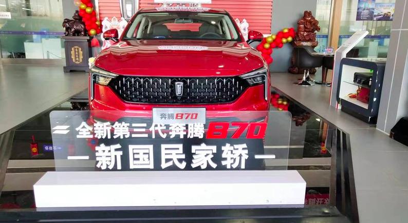 """萬級的高顏值車型,2021款奔騰B70必須""""有姓名"""",會考慮嗎?"""