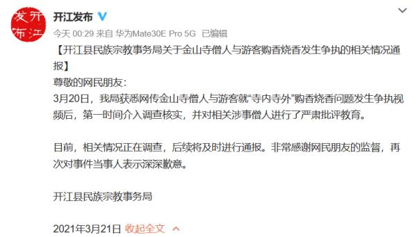四川一寺廟僧人不準游客燒外香,民宗局:對涉事者進行嚴肅批評教育