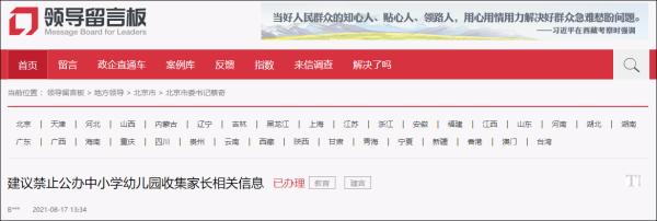 中小学教委北京职务家长建议网友信息