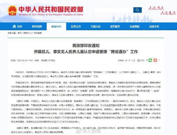 重庆首例跨省事实儿童
